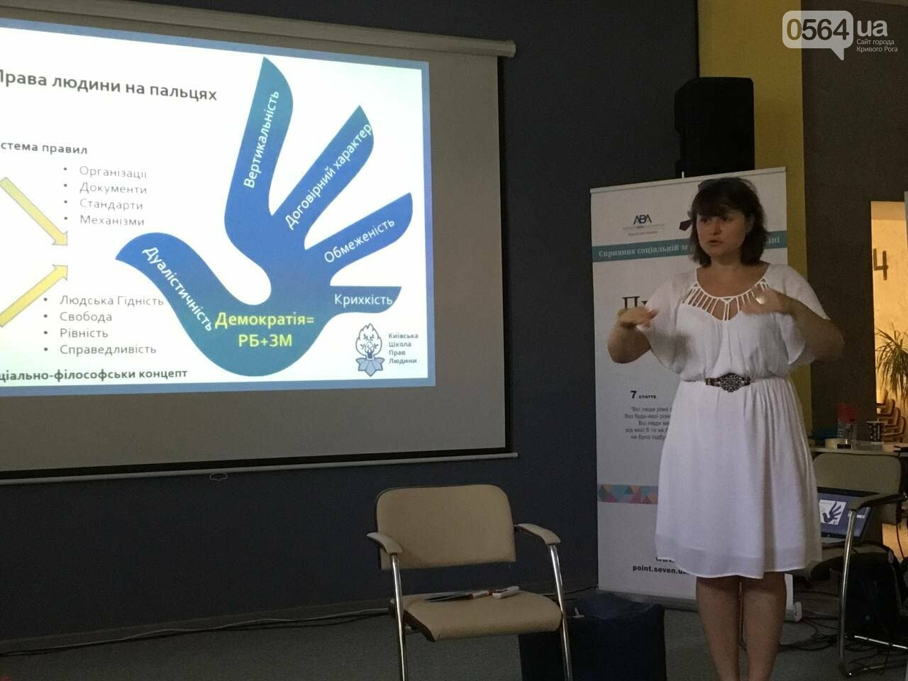 Криворожанам прочитали лекции о гендерном (не) равенстве и правах человека, - ФОТО, ВИДЕО, фото-16