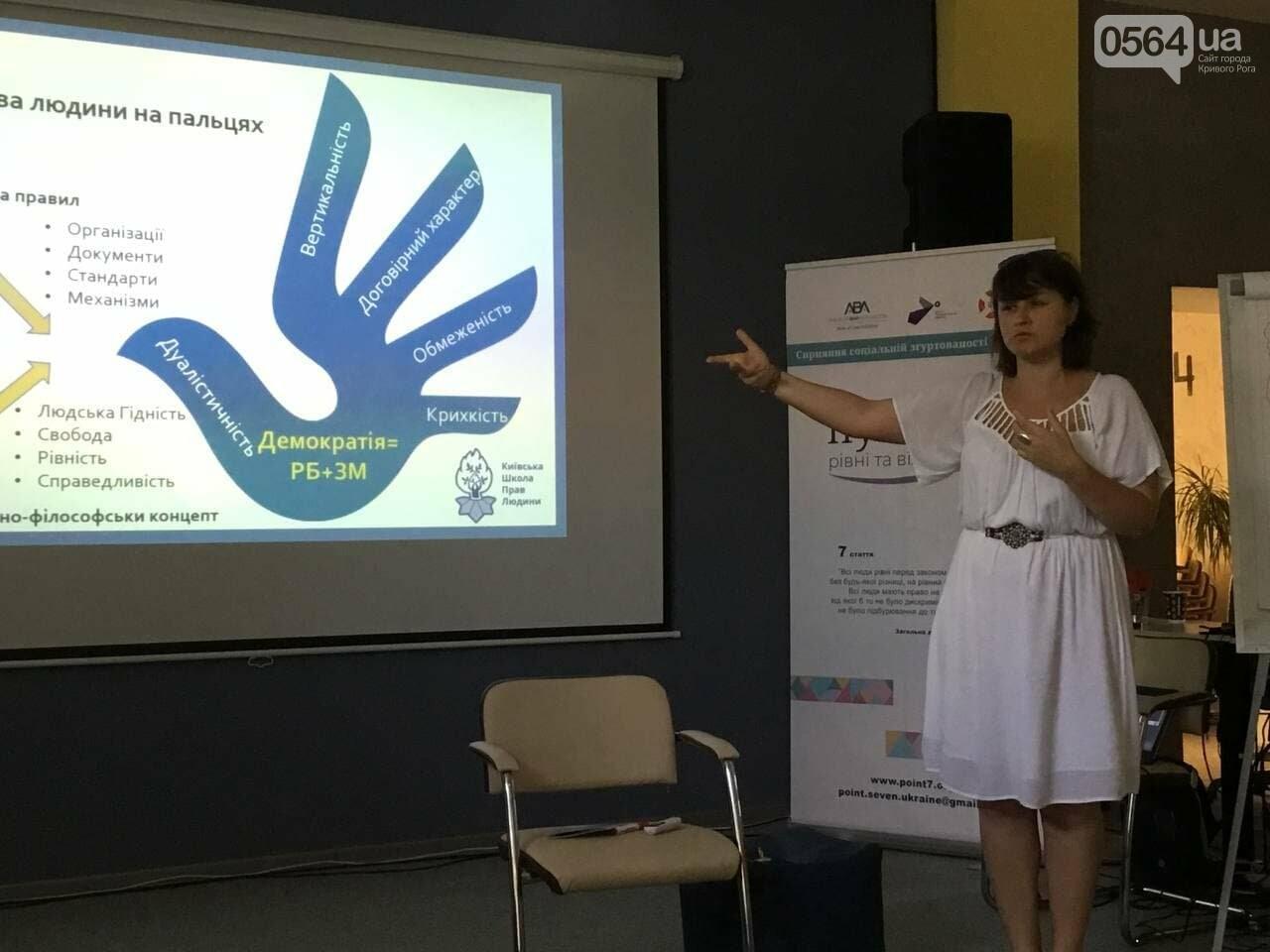Криворожанам прочитали лекции о гендерном (не) равенстве и правах человека, - ФОТО, ВИДЕО, фото-2