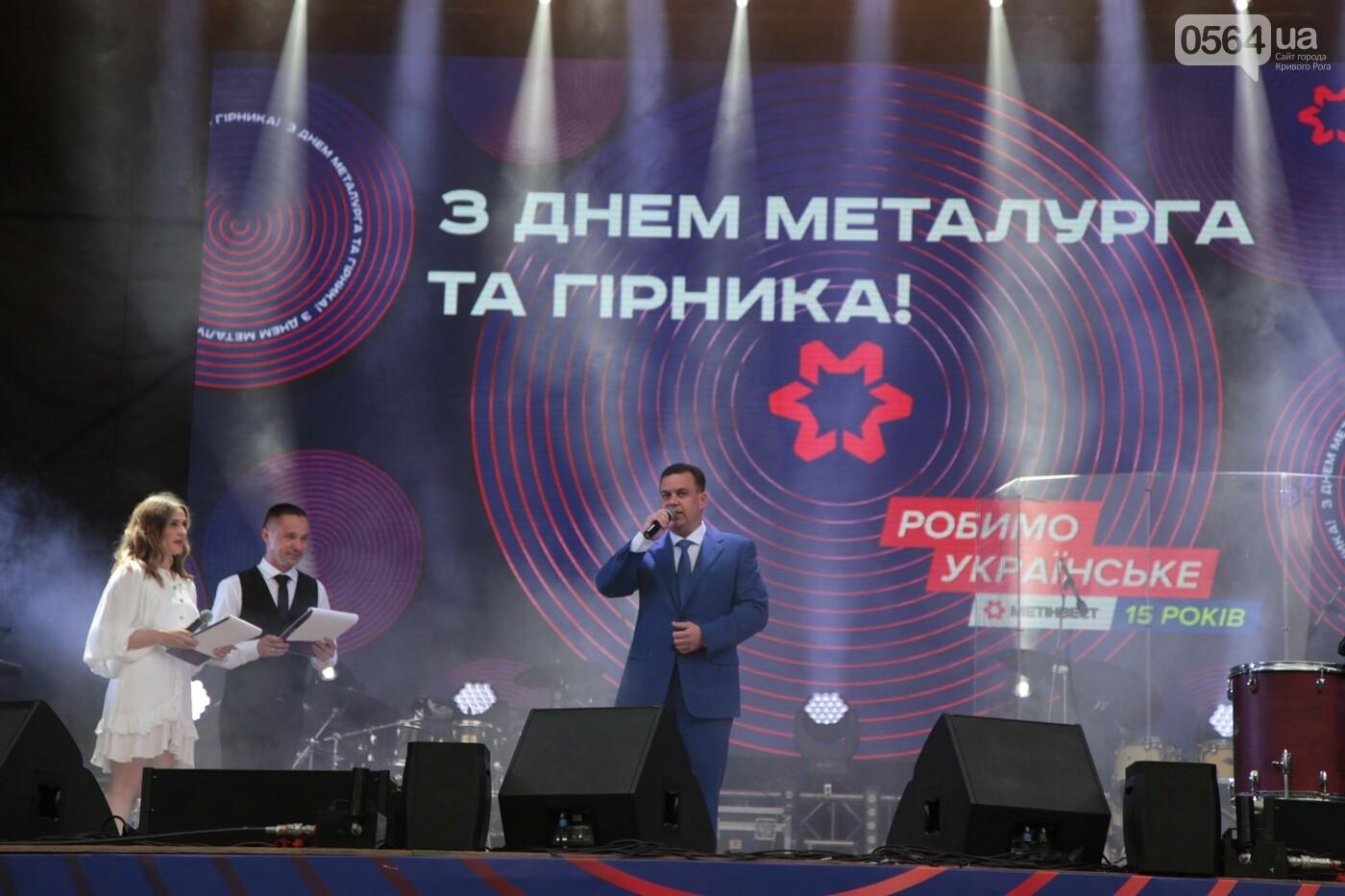 Гірників та металургів привітали зі святом відомі люди Кривого Рогу та України, фото-1