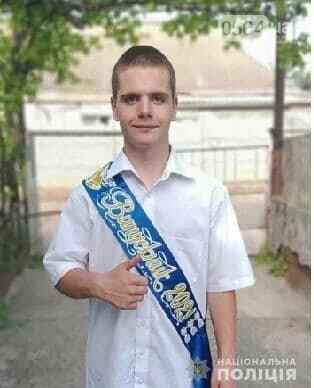 В Кривом Роге пропал 16-летний парень, - ФОТО, фото-1