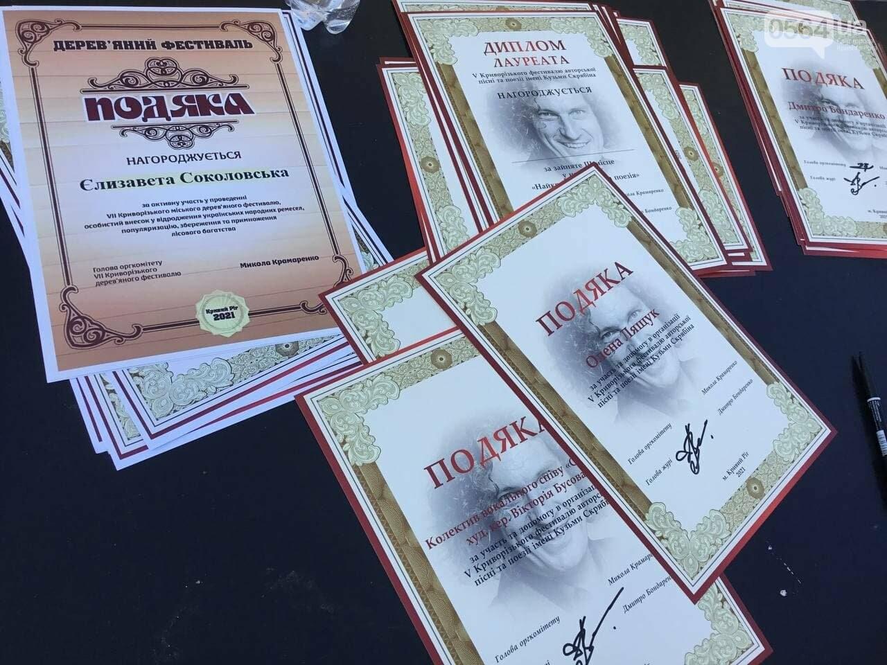 18 конкурсантов представили своё творчество на 5-м Криворожском фестивале имени Кузьмы Скрябина, - ФОТО, ВИДЕО, фото-21