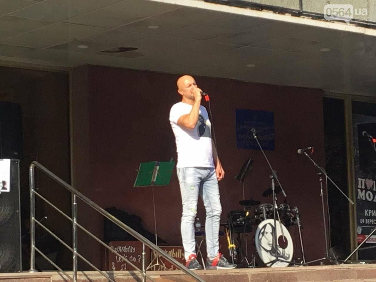 18 конкурсантов представили своё творчество на 5-м Криворожском фестивале имени Кузьмы Скрябина, - ФОТО, ВИДЕО, фото-14
