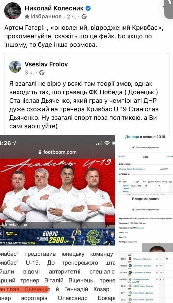 В Кривом Роге разразился скандал вокруг тренера футбольной Академии, фото-2
