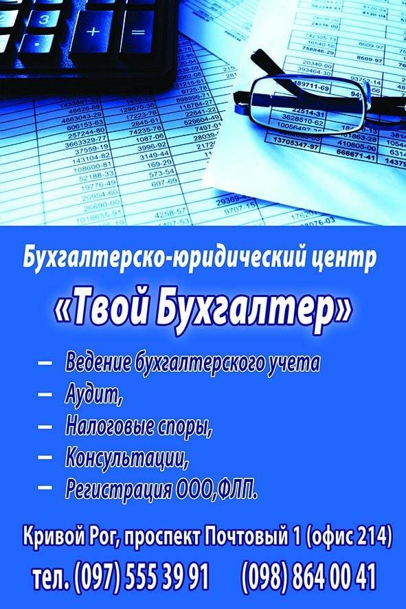 Ооо центр консультаций бухгалтер образец заполнения декларации по ндфл для предпринимателей