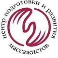 Массаж - Центр подготовки и развития массажистов ЦПРМ