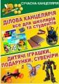Сучасна канцелярія - канцтовары, детские игрушки, подарки, сувениры