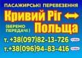 Международные пассажирские перевозки Кривой Рог - Варшава - Польша
