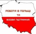 Агентство по трудоустройству за границей  ЧП Маслова Е.В.