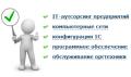 IT-аутсорсинг, корпоративные информационные системы, программное обеспечение