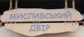 Мисливський Двір - удивительное охотничье кафе