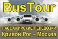 BusTour - пассажирские перевозки Кривой Рог - Москва