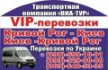 VIP пассажирские перевозки Кривой Рог - Киев - Кривой Рог ВИП