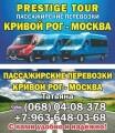 Prestige Tour - ежедневные пассажирские перевозки Кривой Рог - Москва