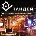 Тандем - агентство недвижимости