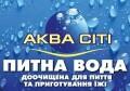 Доставка воды Аква Сити для обслуживания торжеств