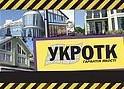 Логотип - УКРОТК - Теплые Окна на кухню со скидкой 40%.