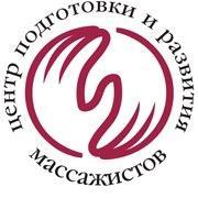 Логотип - Центр подготовки и развития массажистов ЦПРМ