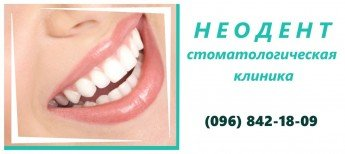 Логотип - Неодент стоматология