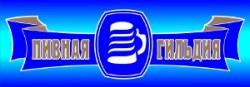 Логотип - Пивная гильдия - дистрибьютор  ТМ «Чернігівське»,  Stella Artois, Staropramen, «Рогань», «Янтарь»
