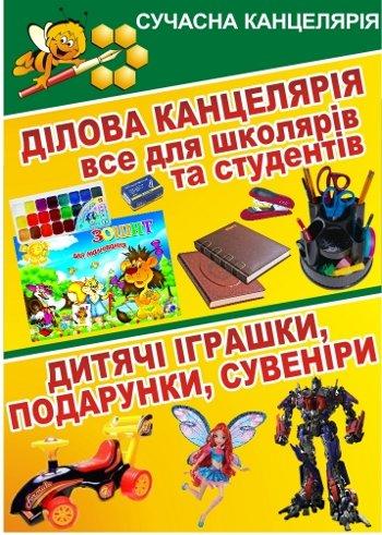Логотип - Сучасна канцелярія - канцтовары, детские игрушки, подарки, сувениры