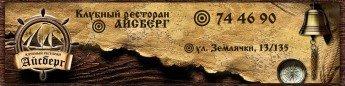 Логотип - Ресторан  Айсберг -  клубный ресторан и бильярд, корпоративы