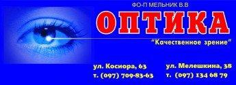 Логотип - Оптика «Якісний зір». Офтальмологический центр. Лазерное лечение глаз