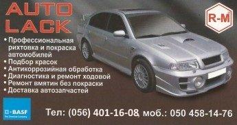 Логотип - AUTO LACK (Автолак) - профессиональная покраска и ремонт автомобилей