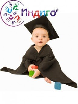 Логотип - Детский центр раннего развития «Индиго»