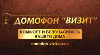 Логотип - Домофон ВИЗИТ