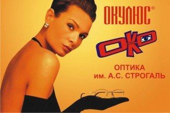 Логотип - Окулюс-Око оптика имени А.С. Строгаль - салоны-магазины