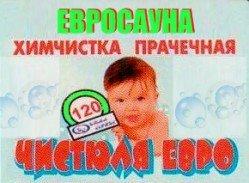 Логотип - Чистюля Евро. Евросауна, химчистка, прачечная