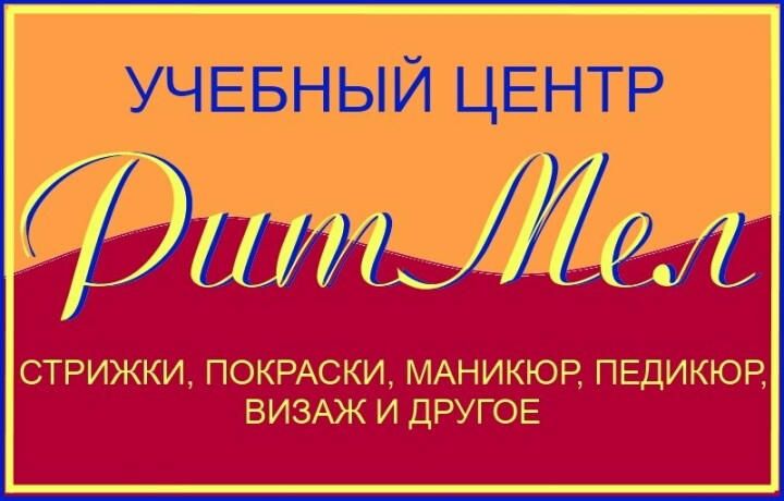 Логотип - РитМел  - учебный центр