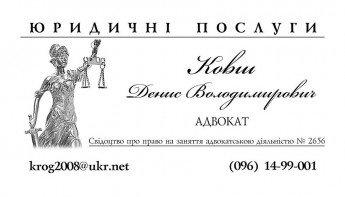 Логотип - Адвокат Ковш Денис Владимирович. Помощь при проблемах с банками. Наследство. Уголовные дела