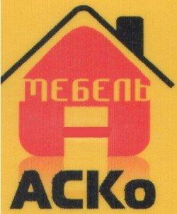 Логотип - Дизайн-студия «Мебель АСКо»