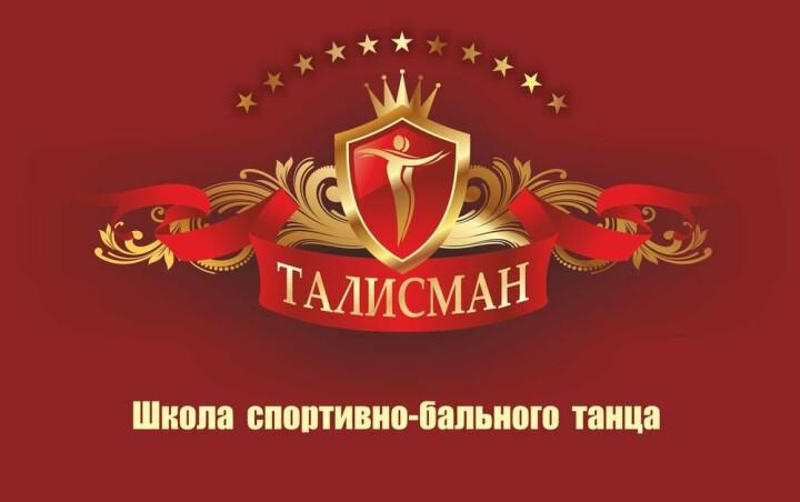 Логотип - Бально-спортивные танцы «Талисман»