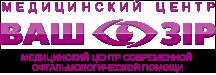 Логотип - Ваш зір - медичний центр сучасної офтальмологічної допомоги
