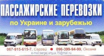 Логотип - Пассажирские перевозки - ЧП Артюх