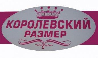 Логотип - Королевский размер - женская одежда больших размеров от 48 до 72