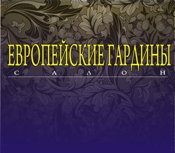 Логотип - Европейские гардины - салон штор. Услуги дизайнера. СКИДКА -50% на пошив и -20% на карнизы!