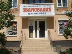 Логотип - Сварочное оборудование и электроды - сеть магазинов ЗВАРЮВАННЯ