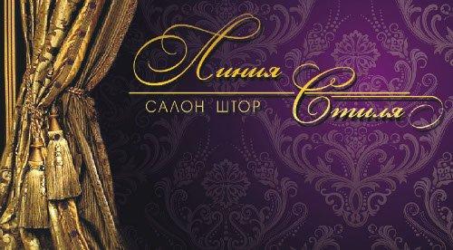 Логотип - Линия стиля - салон штор, дизайн и пошив штор, карнизы, ролеты, маркизы, жалюзи, фотообои