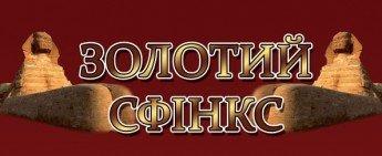 Логотип - Золотой Сфинкс  Ювелирный интернет - магазин