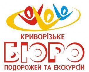 Логотип - Криворожское бюро путешествий и экскурсий