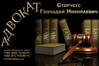 Логотип - Адвокат Сторчеус Геннадий Николаевич - уголовные, хозяйственные, административные дела