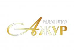 Логотип - Ажур - салон штор