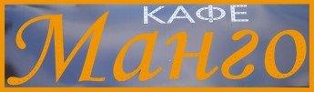 Логотип - Кафе Манго, выездные фуршеты, услуги автомойки, продажа автозапчастей для Део Ланос и китайских авто