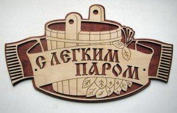 Логотип - Сауна С Легким Паром - мы полностью обновились после ремонта