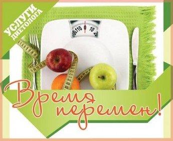 Логотип - Консультант-диетолог по правильному питанию