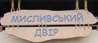 Логотип - Мисливський двір - кафе уникальной авторской кухни