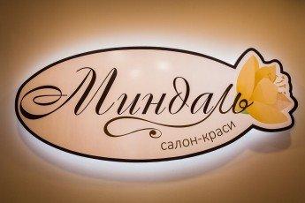Логотип - Миндаль - салон красоты